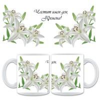 Керамична чаша за имен ден - крем (Кремена)