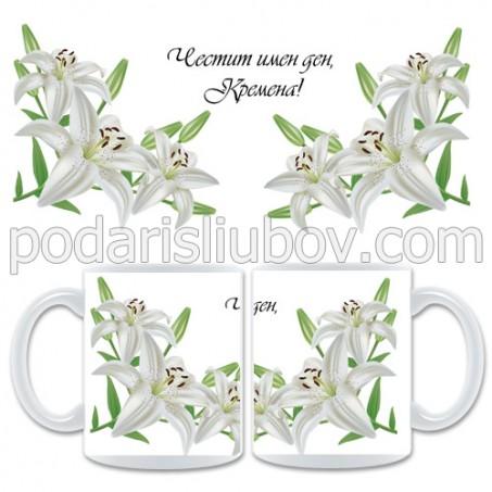 Керамична чаша за Цветница - крем (Кремена)