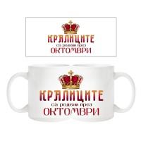 """Керамична чаша """"Кралиците"""""""