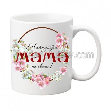 Бяла чаша с надпис Най-добра мама на Света