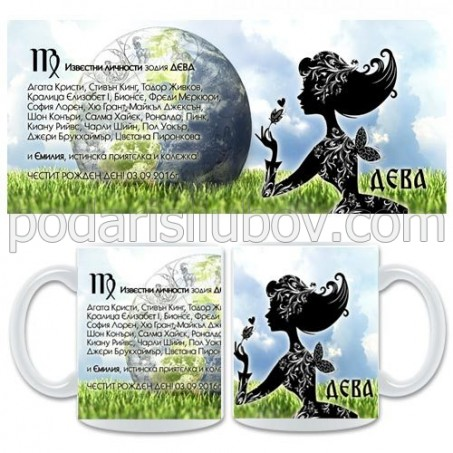 Керамична чаша с известни личности, зодия ДЕВА и Вашето име!