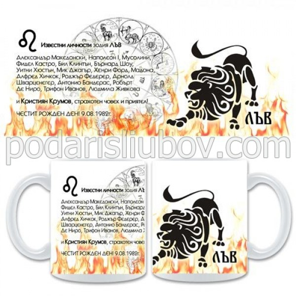Керамична чаша с известни личности, зодия ЛЪВ и Вашето име!