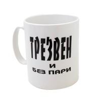 Керамична чаша с надпис ТРЕЗВЕН и без пари