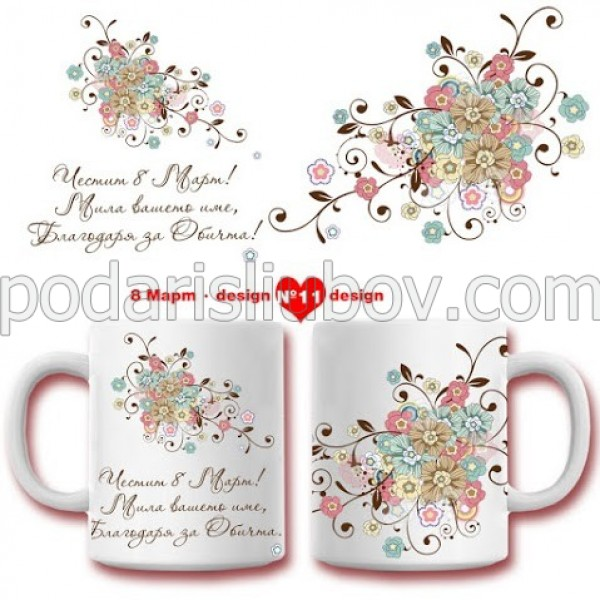 Керамична чаша за баба с Ваш текст