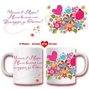 Керамична чаша за учителката с послание за 8-ми Март