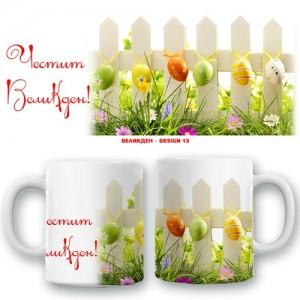 Керамична чаша с пожелание за Великден - различни дизайни