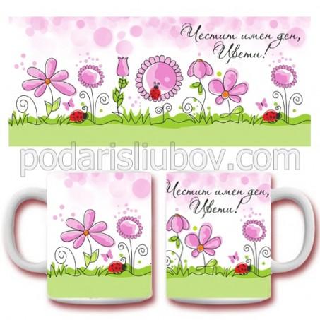 Керамична чаша с Ваш текст за имен ден!