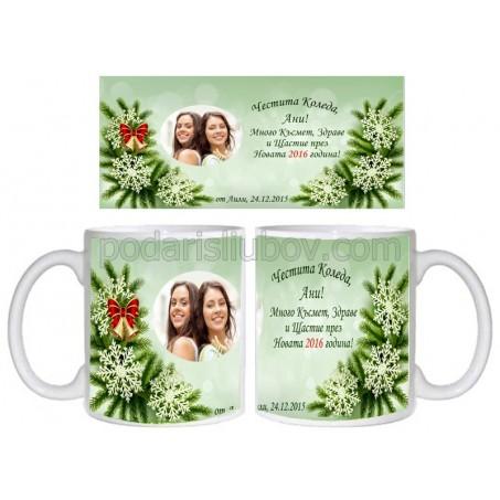 Керамична чаша с Ваша снимка за Коледа