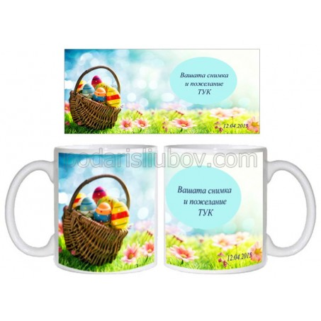 Керамична чаша с Ваша снимка за Великден