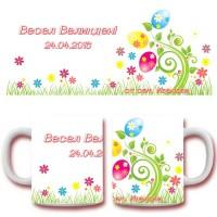 Керамична чаша с Ваше пожелание за Великден