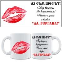 Керамична чаша с име Гергана/Мария/Йоанна