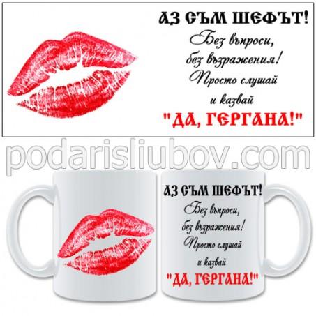Керамична чаша с име Гергана/Мария/Милена