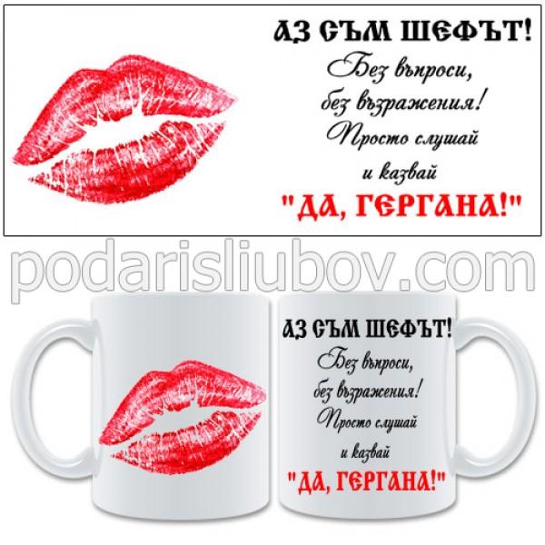 Керамична чаша с име Гергана/ Мария/Вашето име