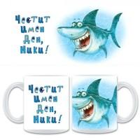"""Керамична чаша за Никулден """"Акула"""""""