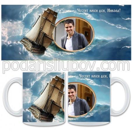 Керамична чаша за Никулден с Ваша снимка