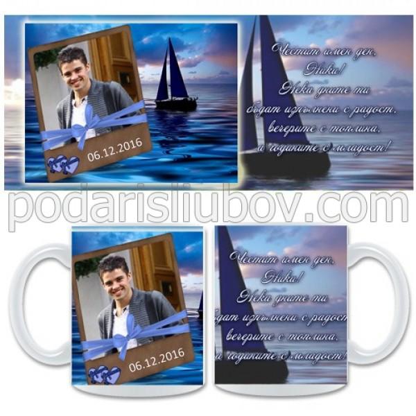 Керамична чаша за Никулден със снимка и пожелание