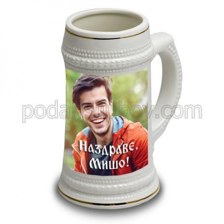 Керамична халба за бира с Ваша снимка