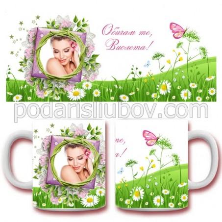 Класическа керамична чаша със снимка Обичам те!