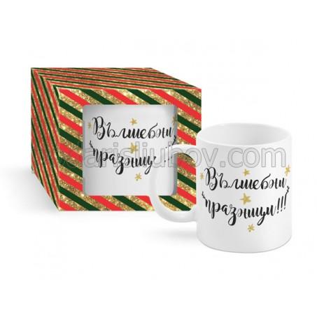 """""""Вълшебни празници"""" - коледна чаша за кафе и чай"""