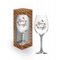 Коледна чаша за вино с надпис Весела Коледа, 600мл