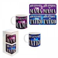 Комплект две чаши за най-добрите Мама и Татко
