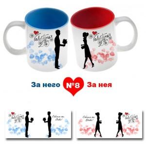 """Комплект чаши """"За Него и за Нея"""", различни варианти"""