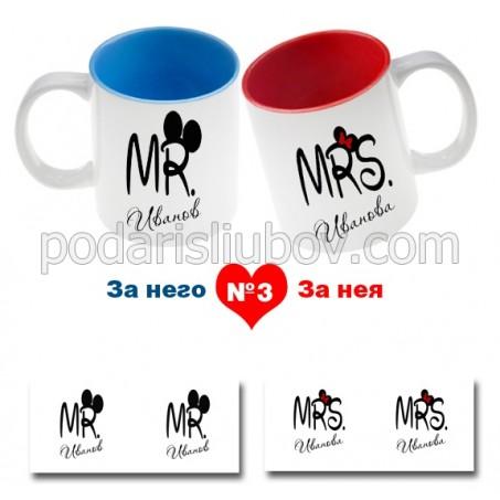 """Комплект любовни чаши """"За Него и за Нея"""", различни дизайни"""