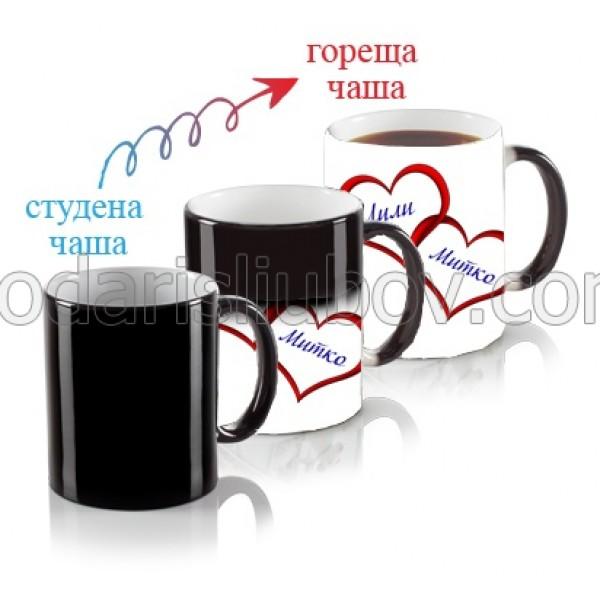 Магическа чаша с Вашите имена в преплетени сърца