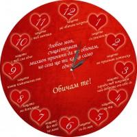Стенен часовник с причини Обичам те, защото...