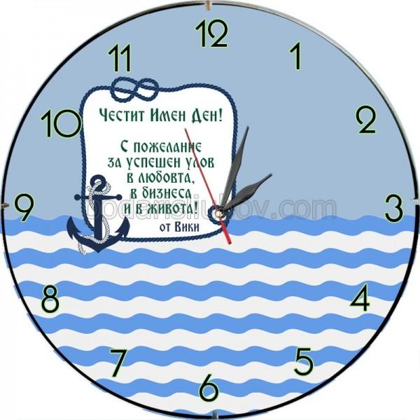 Стенен часовник с морски мотиви, с Ваше пожелание (или снимка)