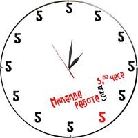 Забавен стенен часовник Никаква работа след 17часа!, d 26см