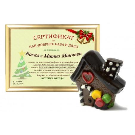 Подарък за баба и дядо! Приказна къщичка + Коледна грамота
