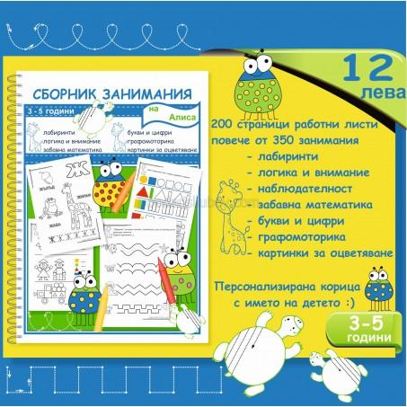 Сборник за занимания с името на Вашето дете, 3-5 години