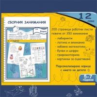 Сборник за занимания с името на Вашето дете, 5-7 години