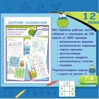 Сборник Забавна математика с името на Вашето дете, 7-8 години