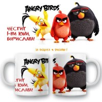 "Детска керамична чаша ""Angry birds"", различни модели"