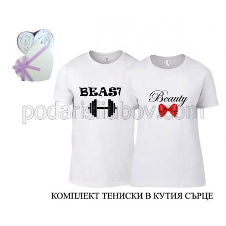 Комплект тениски Beauty & Beast, в кутия сърце