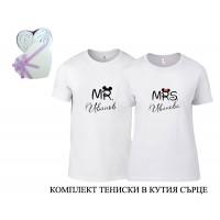 Комплект от две тениски Mr&Mrs + Вашата фамилия, в кутия сърце