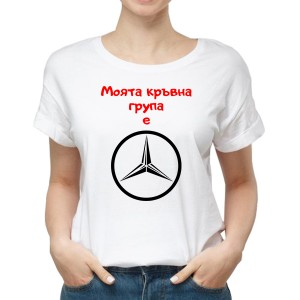"""Тениска """"Моята кръвна група"""""""