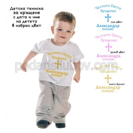 Детска тениска за Кръщене с дата и име на детето