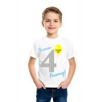 Детска тениска за рожден ден, с име на детето
