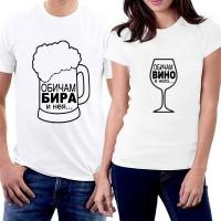 Комплект тениски БИРА/ ВИНО