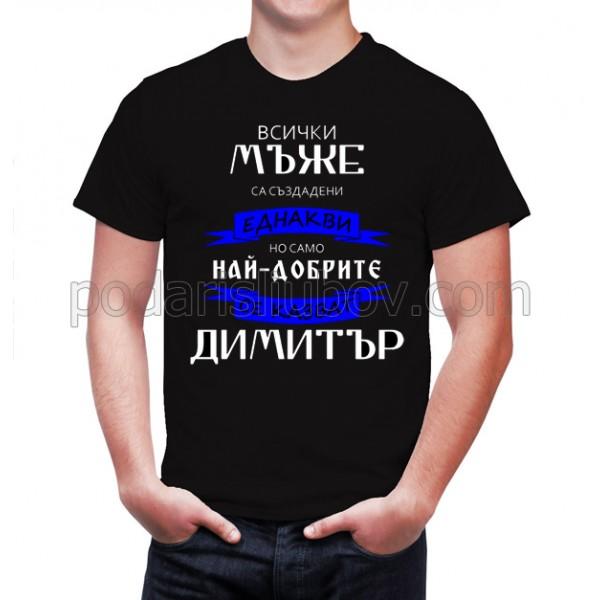 """Подарък за Имен Ден -тениска """"Най-добрите мъже...."""""""