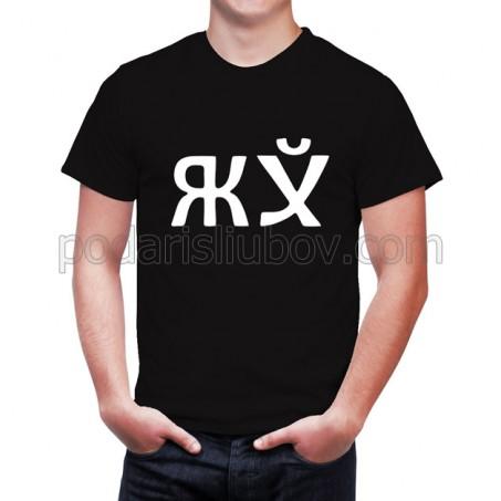 Забавна тениска Древен символ - в черен или бял цвят