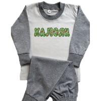 Детска пижама с име на детето (дълъг ръкав), сива