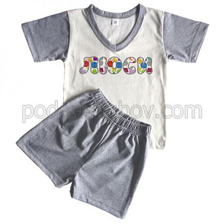 Детска пижама с име на детето (къс ръкав), сива