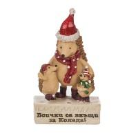 """Фигурка Таралежчета """"Всички са вкъщи за Коледа"""""""