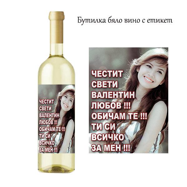 Бутилка вино с етикет с Ваша снимка и надпис