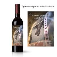 Бутилка вино с етикет - филмова лента