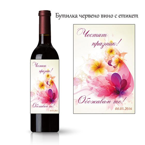 Бутилка вино с етикет с цветя